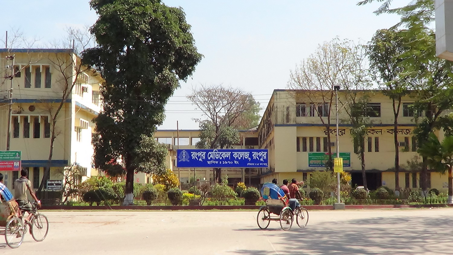 Rangpur Medical from west side
